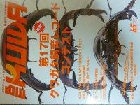 新刊!BEKUWA 65号 送料無料(メール便のみ)