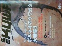 新刊!BEKUWA 66号 送料無料(メール便のみ)